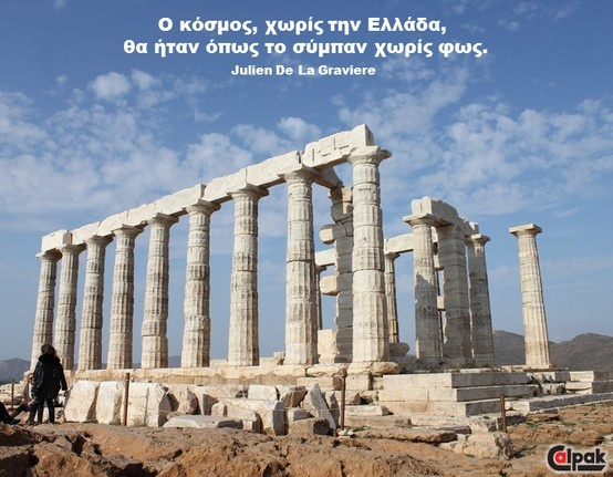 Ο κόσμος, χωρίς την Ελλάδα, θα ήταν όπως το σύμπαν χωρίς φως.