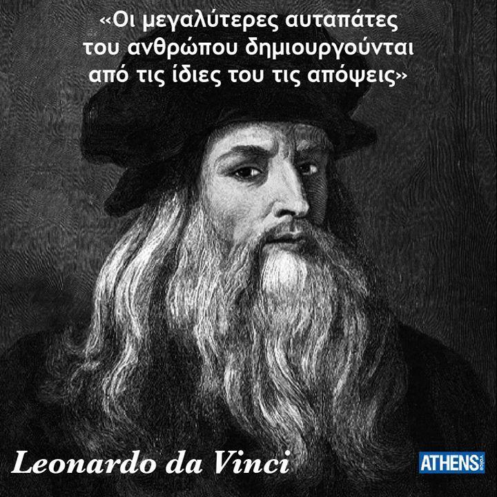 Πέθανε στις 2 Μαΐου 1519