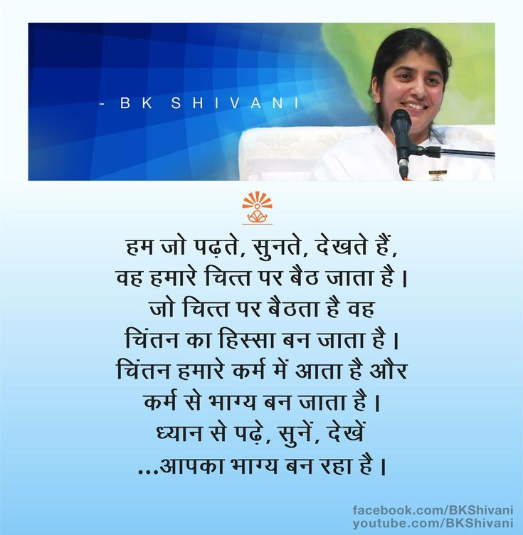Brahma Kumaris Positive Thinking Quotes: Pin By Amit Thakkar On Thoughts Of Sister Shivani