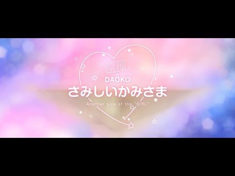 "ME!ME!ME! - DAOKO! - ""Girl"" (Animetorexpo - DAOKO!) Sequel - YouTube"