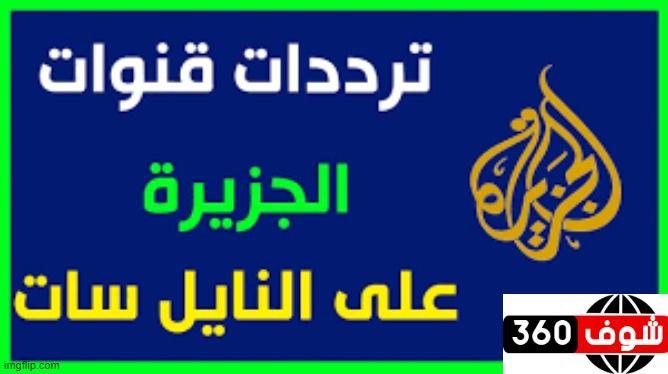 نقدم لكم تردد قناة الجزيرة تحديث رمضان 2021 In 2021