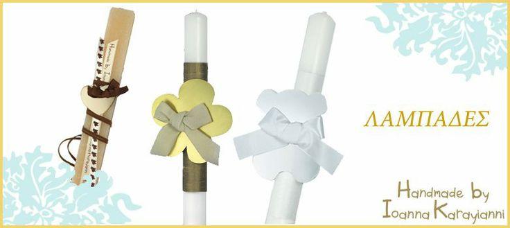 Αποκτήστε μοναδικές χειροποίητες λαμπάδες!!! Δείτε όλη τη συλλογή στο KOSMIMA.GR! http://kosmima.gr/el/290-lampades#/page-2