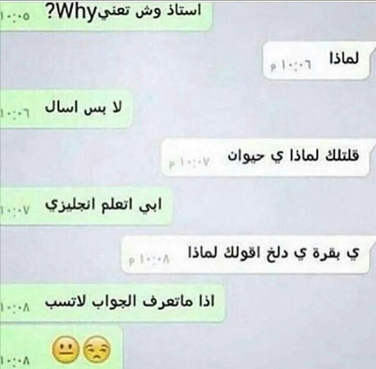 Pin By Inyocĥa Rania On Funny Jokes Quotes Funny Texts Funny Text Messages