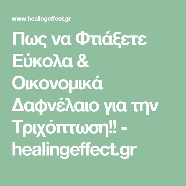 Πως να Φτιάξετε Εύκολα & Οικονομικά Δαφνέλαιο για την Τριχόπτωση!! - healingeffect.gr