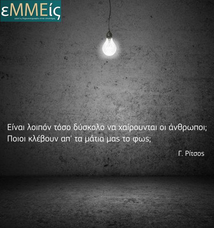Καλό βράδυ!  #εΜΜΕίς #eMMEis #καληνύχτα #Ρίτσος