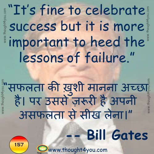 Quote of the day, Quotes, Quotes in Hindi, Motivational Quotes, Inspirational Quotes, Best Quotes, Positive Quotes, Nice Quotes, Good Quotes ,Quotes by Bill Gates, Bill Gates quotes, Bill Gates quotes in Hindi ,Quote of the day in Hindi , Quote of the day in English , आज का विचार ,suvichar , suvichar in hindi , hindi Quotes , suvichar images , Quotes with Suggestion , Quotes Images, Quotes Meaning, Bill Gates, Quotes on Life, Quotes and Sayings, thoughts quotes, good thoughts in hindi,Quote,
