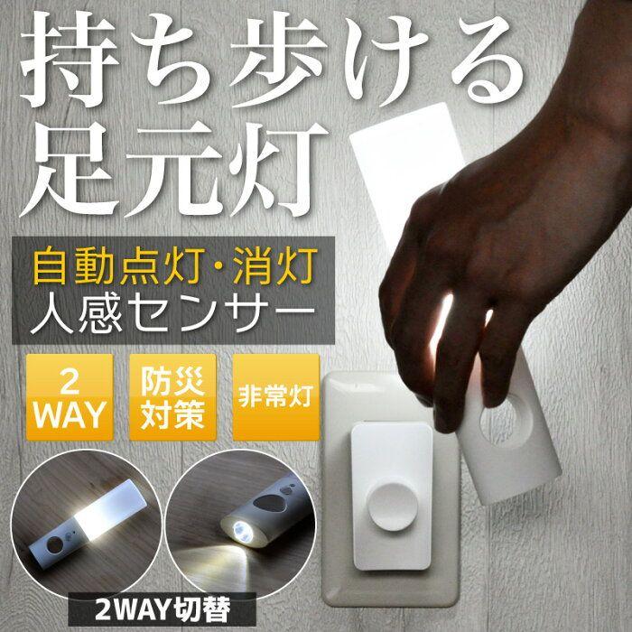 楽天市場 2個ご購入で送料無料 人感センサーライト Led フットライト