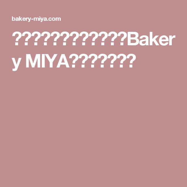 越中岩瀬ベーカリーみや|Bakery MIYA|富山市パン屋