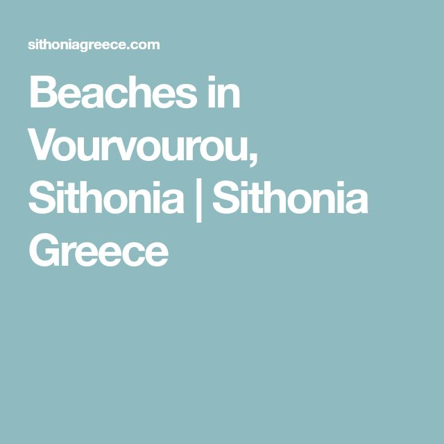 Beaches in Vourvourou, Sithonia | Sithonia Greece
