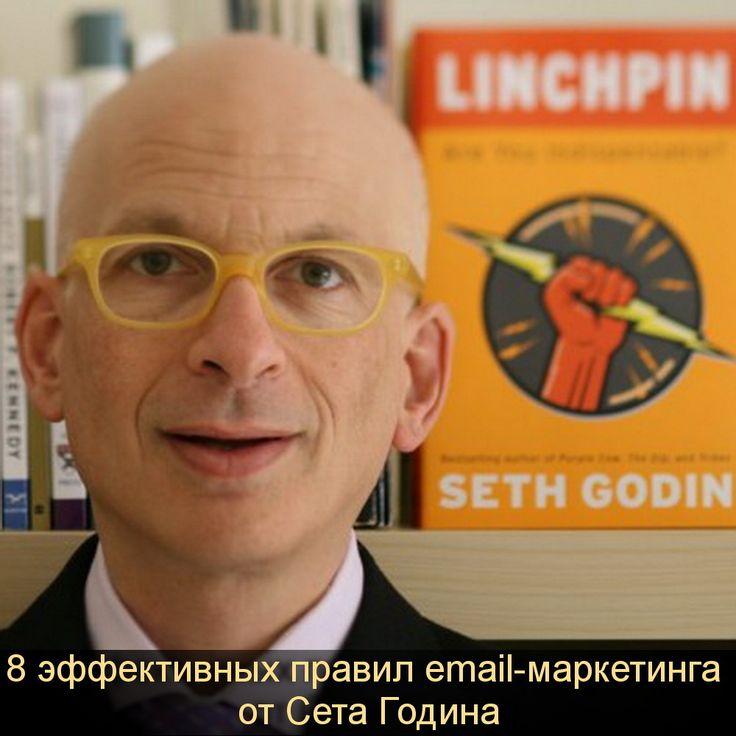 8 эффективных правил email-маркетинга от Сета Година   Грамотный E-mail маркетинг - основа бизнеса в интернете: http://elenafedulina.com/landing65137    Сет Годин (Seth Godin) – автор ряда книг, ставших мировыми бестселлерами и переведенных более чем на 35 языков. Выдающийся спикер. Его блог является одним из самых популярных в мире. В 2013 году Годин был избран в числе 3-х людей, удостоенных чести занять почетное место в Зале Славы директ-маркетинга (Direct Marketing Hall of Fame).   Его…