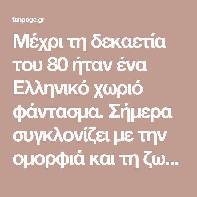 Μέχρι τη δεκαετία του 80 ήταν ένα Ελληνικό χωριό φάντασμα. Σήμερα συγκλονίζει με την ομορφιά και τη ζωντάνια του! - Fanpage