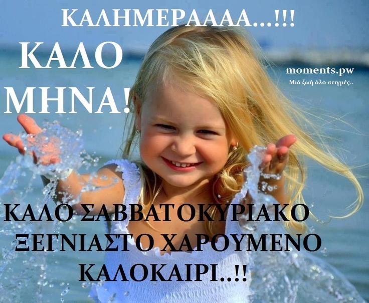 Goodmorning .. good month .. good weekend and good hearted summer ..!!  Καλημέρααα...!!Καλό Σαββατοκυριακο..!!Καλο μήνα..!!Ξεγνοιαστο..χαρουμενο καλοκαιράκι σε όλους..!!!