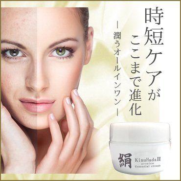 【絹 KinuHada2 premium】60g 美白 オールインワン 美容液 ナチュラルシー研究所 http://www.amazon.co.jp/dp/B0091P2440/ref=cm_sw_r_pi_dp_3jCjwb1JJAPW3