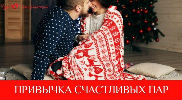😍 ПРИВЫЧКИ СЧАСТЛИВЫХ ПАР 😍  💏 ОНИ ГОВОРЯТ: «Я ЛЮБЛЮ ТЕБЯ» Если тебе кажется это очевидным, можем поздравить — ты делаешь все правильно. Но в некоторых парах почему-то не считают нужным признаваться друг другу в любви. Как в анекдоте: «Я однажды сказал, что люблю тебя. Если что-то изменится, я дам тебе знать».  А ведь три простых слова, произнесенные с нежностью, могут здорово разрядить накалившуюся атмосферу, вселить веру в себя и в то, что все хорошо.  ❤️ Хотите вновь вернуть счастье в…
