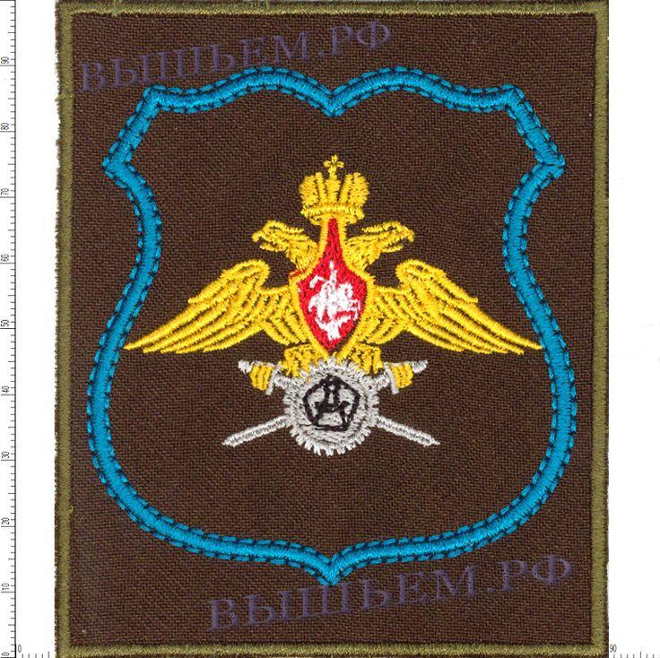 Нашивка(шеврон)  ВП ВКО по приказу 300