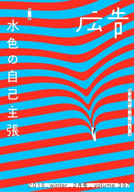 『広告』2015年2月号表紙 | 雑誌『広告』リニューアル創刊、「なぜか愛せる人々」をテーマに据えた誌面づくり