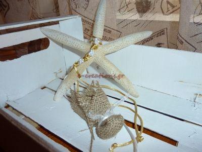 #ΓΑΜΟΣ    Μπομπονιέρα φυσικού αστερία.. με πουγκάκι λινάτσας!