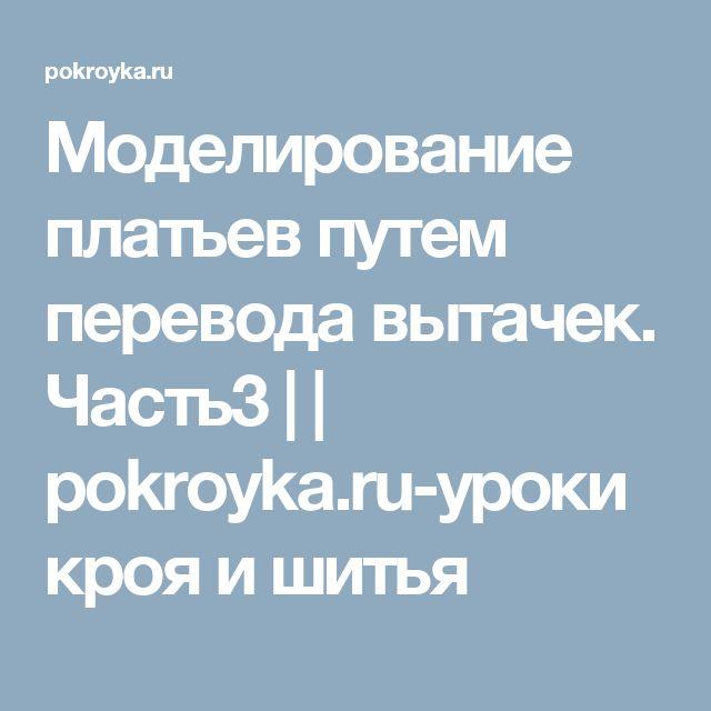 Моделирование платьев путем перевода вытачек. Часть3 | | pokroyka.ru-уроки кроя и шитья