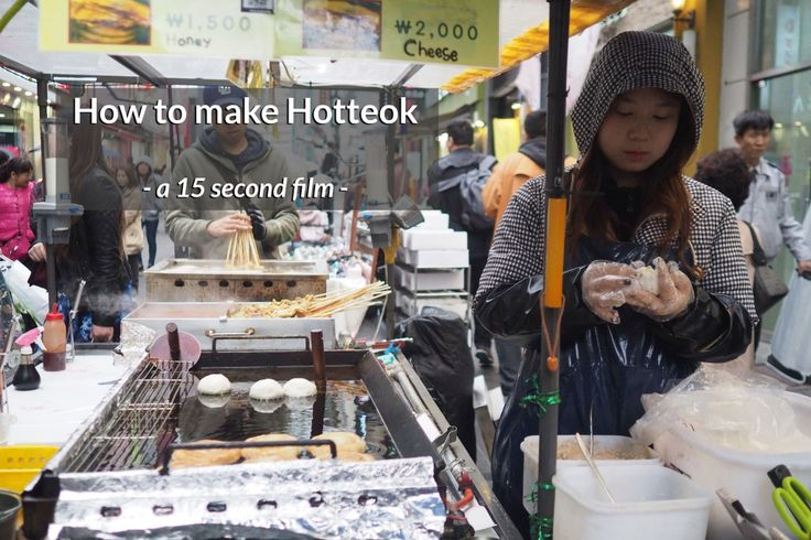A 15 second film about making Hotteok - delicious Korean street food - friend dough with cheese and honey