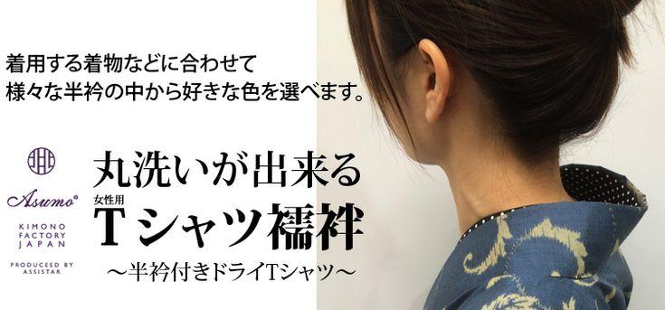 【楽天市場】【Asumo®】丸洗い可能 女性用Tシャツ襦袢「吸汗速乾ドライTシャツに衿がピシッと決まる半衿付きTシャツ型襦袢」 胸元マジックテープ調整 ゆったりなS~3Lサイズ 着崩れせずに取り扱い・着こなしが簡単 カジュアル向けで長襦袢のような裾や袖は付いてません【宅急便のみ】:きもののことなら