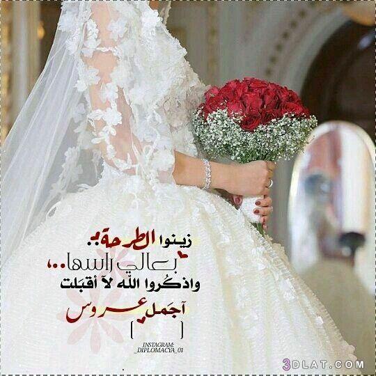 مبارك الزواج صور مبروك الزواج بطاقات تهنئه للزواج رمزيات مبروك الزواج Wedding Dress Silhouette Wedding Dresses Arab Wedding