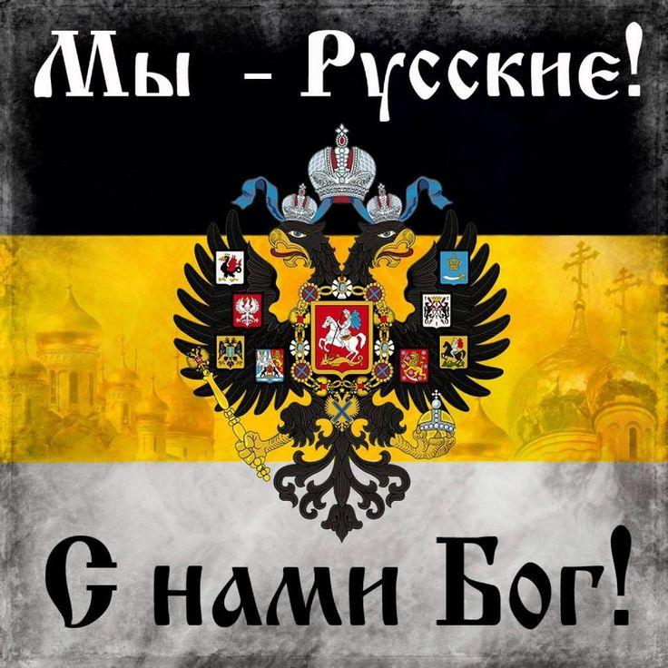 Картинка с надписью мы русские с нами бог
