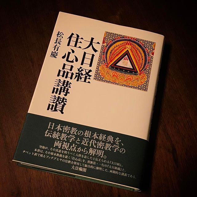 koyasan_nanzanbou 平成21年に出版されたこちらも今頃になって入手。松長有慶 『大日経 住心品講讃』#books #bookstagram #book #本 #読書  #読書記録 #mahavairocana  2017/02/24 18:57:16