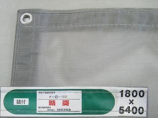 メッシュシートグレー 1800×5400mm
