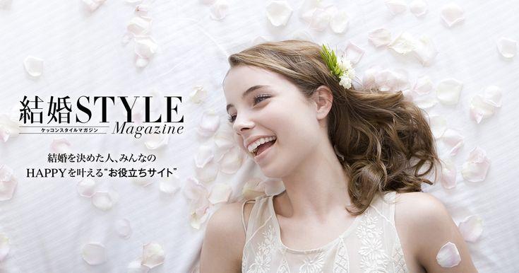 結婚準備のためのWebマガジン「結婚スタイルマガジン」。