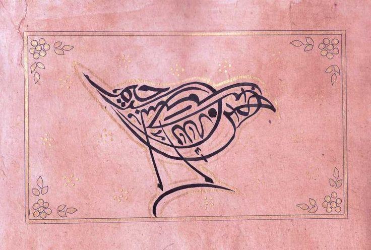 INDO ISLAMIC ARABIC FINE KALMA CALLIGRAPHY BIRD FINE PAINTING WALL DECO GIFT