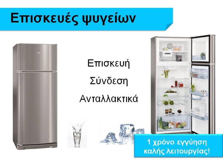 Επισκευές ψυγείων. (πατήστε το link κάτω από την εικόνα) Για περισσότερες πληροφορίες: Τηλ.Επικοινωνίας: 211 40 12 153 Site: www.techniki-expr... Email: info@techniki-exp...