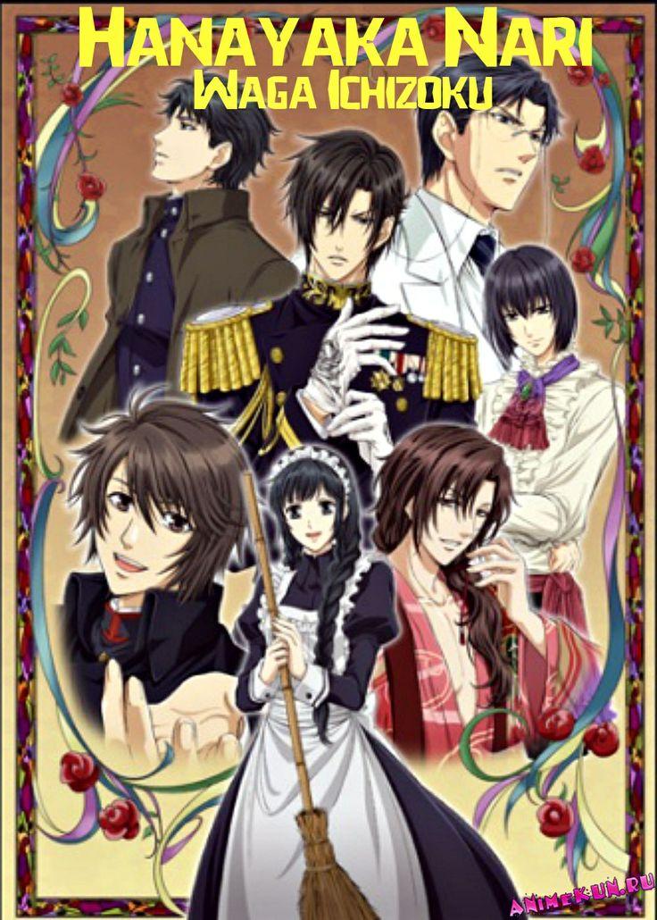 Hanayaka nari waga ichizoku Anime episodes