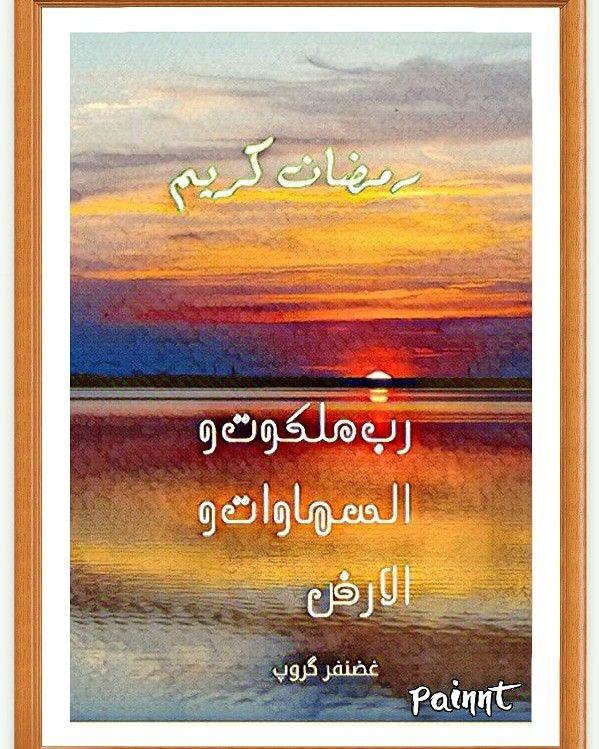 Ghazanfar Bank Ahmad Milad Salehzadah Painting Art