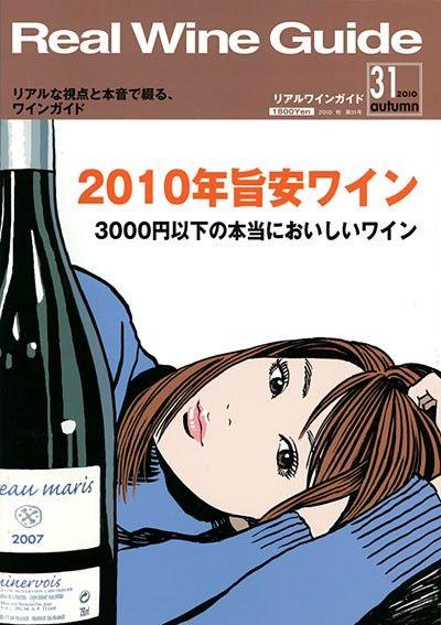 楽天市場:タカムラ ワイン ハウスの雑貨/書籍 >ワイン関連書籍 >リアルワインガイド >リアルワインガイド/第30号~第39号一覧。タカムラ…