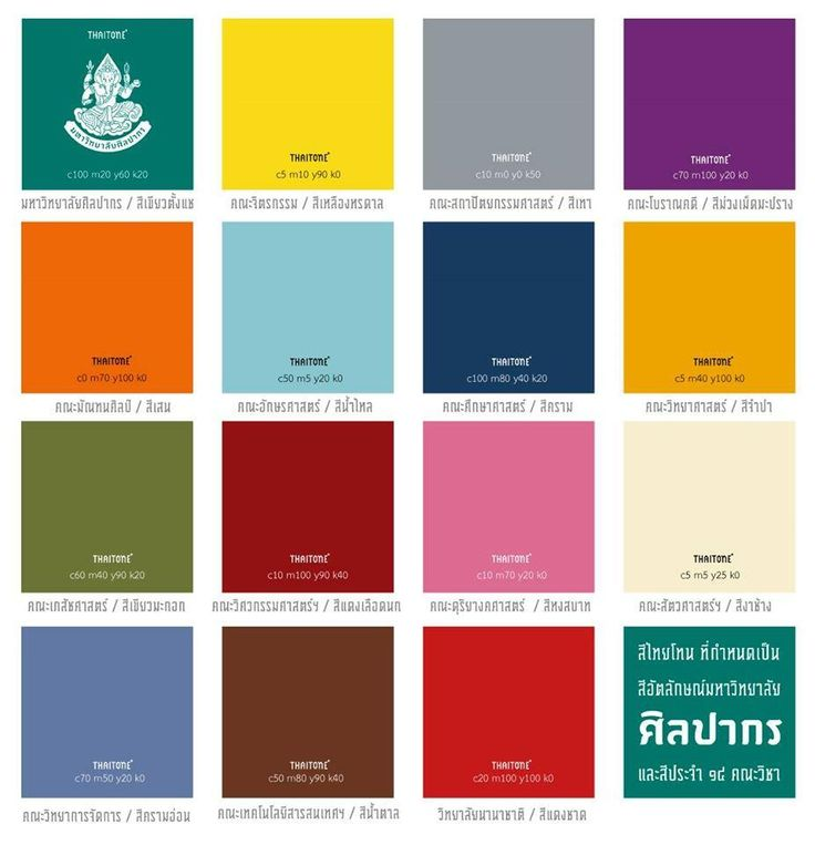 8 Best Images About Thai Tone Colour On Pinterest Colors