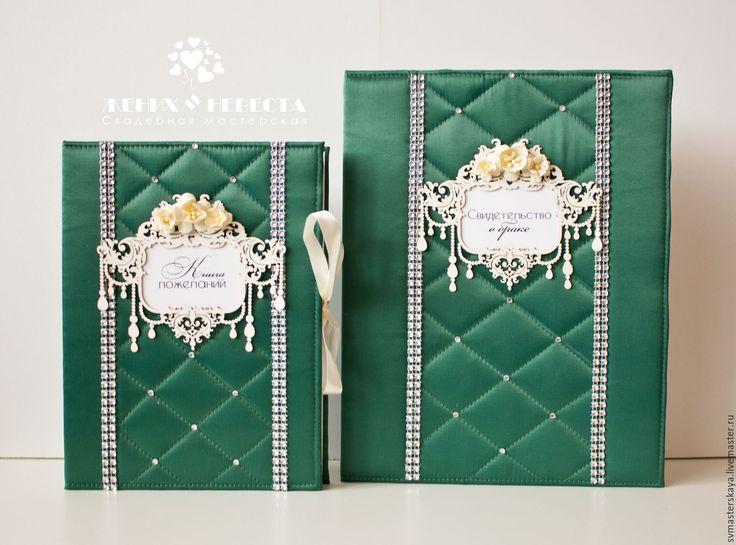 Купить Комплект в изумрудном цвете - зеленый, изумрудный, изумрудный цвет, изумруд, свадьба, книга пожеланий