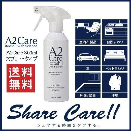 A2Careは、ANA機内でも使用されている無色・無臭の除菌・消臭剤。アルコールフリーの主成分が、細菌やウイルス・カビに働きかけ、除菌、抗ウイルス、カビ抑制効果を発揮します。香りでごまかす消臭剤と違い、嫌なニオイを強力に除去できる上、ニオイの原因菌をすばやく除菌します。A2Care 300ml スプレータイプ定番の300mlスプレータイプ。家の中での使用であればこのサイズがおススメ。玄関、寝室、トイレ、キッチンと家の中であればどこでも使用できます。匂いの気になるところにシュッと一吹きしておけば安全安心に除菌消臭ができます。リビングやベッドルームの布製品(ソフォー、ラグ、クッション、布団、枕など)に最適です。タバコの臭いがついた洋服や車の中の臭い消しにお使いください。内容成分:MA-T(精製水/99.99% 二酸化塩素/0.01%)内容量:300ml
