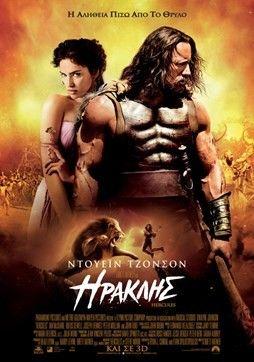 ΗΡΑΚΛΗΣ - HERCULES