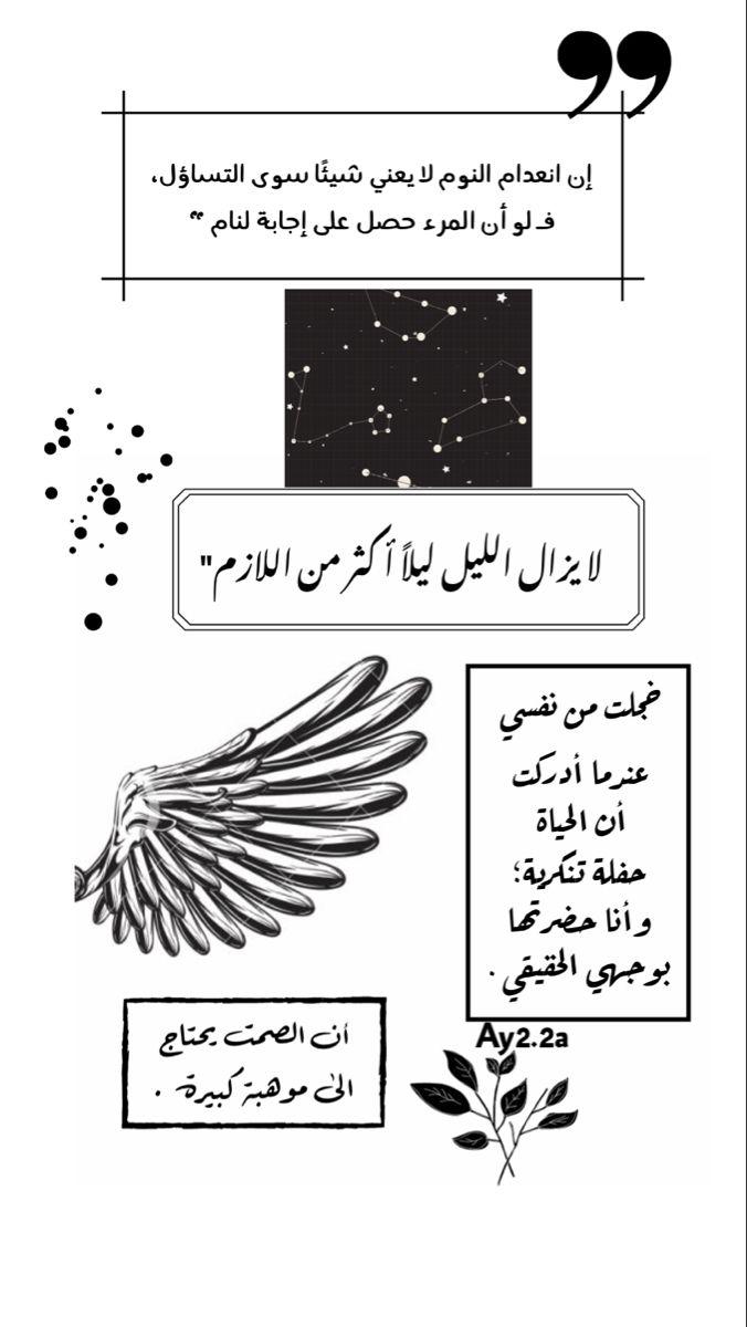 تصميمي اقتباسات ادبية ستوري سناب انستا Coffee Love Quotes Love Smile Quotes Funny Arabic Quotes