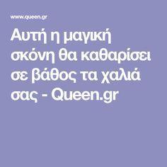 Αυτή η μαγική σκόνη θα καθαρίσει σε βάθος τα χαλιά σας - Queen.gr