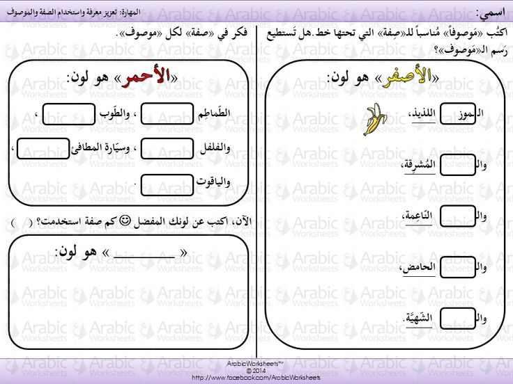 Asymptotes Worksheet Excel  Best Worksheets Images On Pinterest  Arabic Language Learning  Fraction Practice Worksheets With Answers Word with Free Downloadable Worksheets Arabic Worksheet      Multiplication Table Worksheet Blank Excel