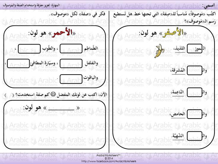 arabic worksheet arabic grammar worksheets pinterest. Black Bedroom Furniture Sets. Home Design Ideas