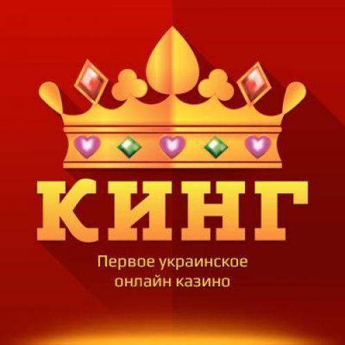 официальный сайт казино кинг полная версия