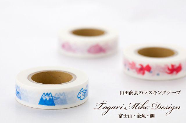 山田商会/富士山・金魚・鯛のマスキングテープ