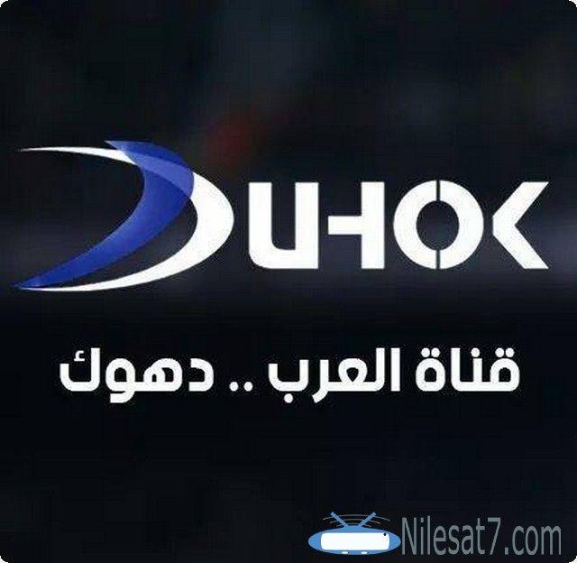 تردد قناة دهوك العراقية الرياضية 2020 Duhok Tv Duhok Duhok Tv القنوات الرياضية القنوات العرافية Tech Company Logos Company Logo Streaming
