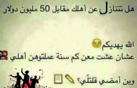 نكت ضحك خيانة مليون اهل أصحاب Arabic Pinterest