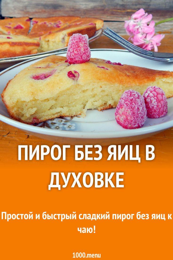 Pirog Bez Yaic V Duhovke Recept Pirog Recepty Vkusnyashki