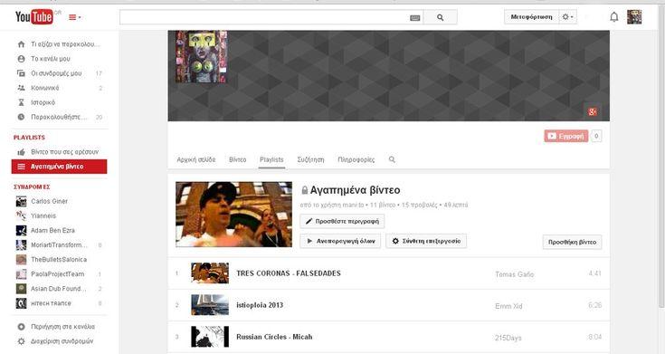 Οι Ομάδα του Youtube παρουσιάζει, σήμερα την νέα εμφάνιση και λειτουργίες που θα έχει το Youtube, ώστε οι χρήστες του να βρίσκουν πιο εύκολα τη δική τους playlist.