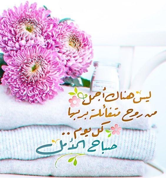 اجمل صباحيات صباحيات روعه اجمل الصور الصباحية Zina Blog Morning Greeting Good Morning Arabic Beautiful Morning Messages