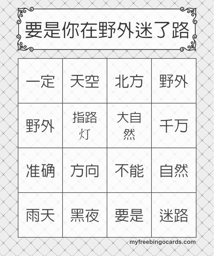 292 Best Bingo // Teaching Resources Images On Pinterest